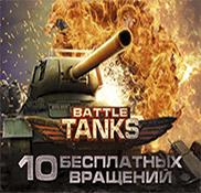Battle Tanks слоты играть онлайн